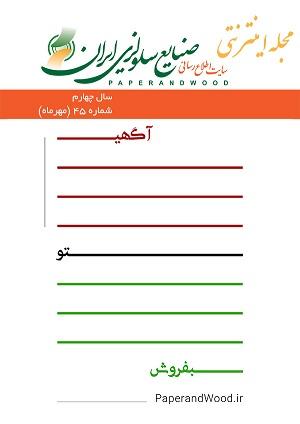 مجله اینترنتی سایت اطلاع رسانی صنایع سلولزی ایران