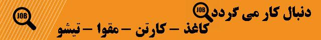 سایت کاریابی صنایع سلولزی ایران