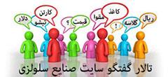 انجمن سایت اطلاع رسانی صنایع سلولزی ایران