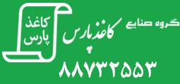 کاغذ پارس