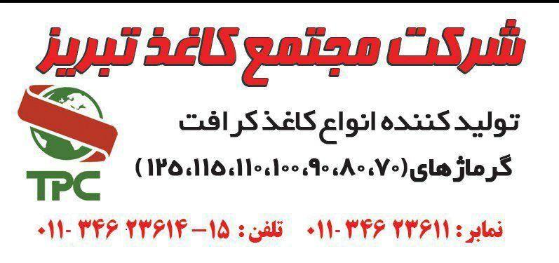 شرکت مجتمع کاغذ تبریز
