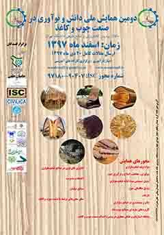 دومین همایش ملی دانش و نوآوری در صنعت چوب و کاغذ